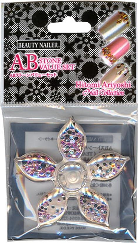 ABストーンバリューセット AF-6