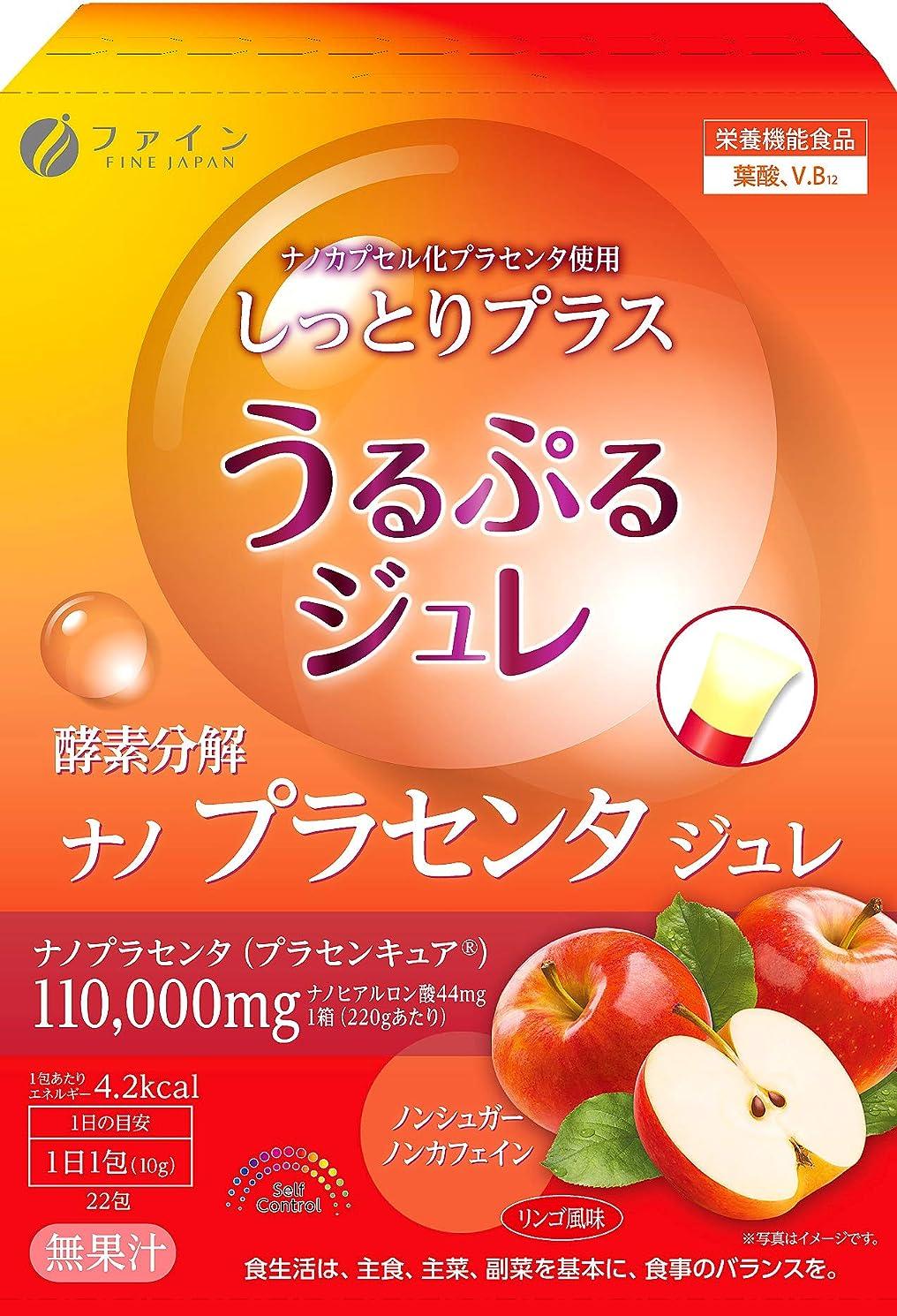 指標スナップ採用するファイン 酵素分解ナノプラセンタジュレ りんご味 22包