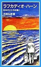 表紙: ラフカディオ・ハーン 日本のこころを描く (岩波ジュニア新書) | 河島 弘美