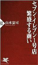 表紙: セブン-イレブン1号店 繁盛する商い (PHP新書) | 山本 憲司