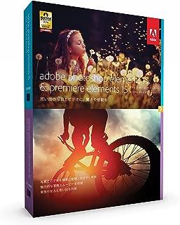 【旧商品】Adobe Photoshop Elements 15 & Adobe Premiere Elements 15
