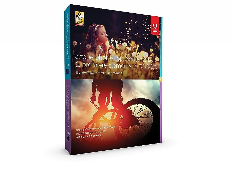 社会学売り手の中で【旧商品】Adobe Photoshop Elements 15 & Adobe Premiere Elements 15