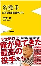 表紙: 名投手 - 江夏が選ぶ伝説の21人 - (ワニブックスPLUS新書) | 江夏 豊