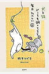 犬と猫どっちも飼ってると毎日たのしい(6) (パルシィコミックス) Kindle版