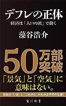 表紙: デフレの正体 経済は「人口の波」で動く (角川oneテーマ21) | 藻谷 浩介