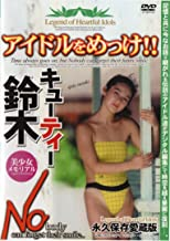 アイドルをめっけ!!キューティー鈴木 [DVD] AMS-12