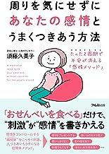表紙: 周りを気にせずにあなたの感情とうまくつきあう方法 | 須藤久美子
