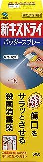 【第2類医薬品】新キズドライ 50g