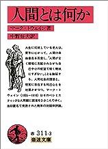 表紙: 人間とは何か (岩波文庫) | マーク・トウェイン