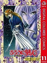 表紙: るろうに剣心―明治剣客浪漫譚― カラー版 11 (ジャンプコミックスDIGITAL)   和月伸宏