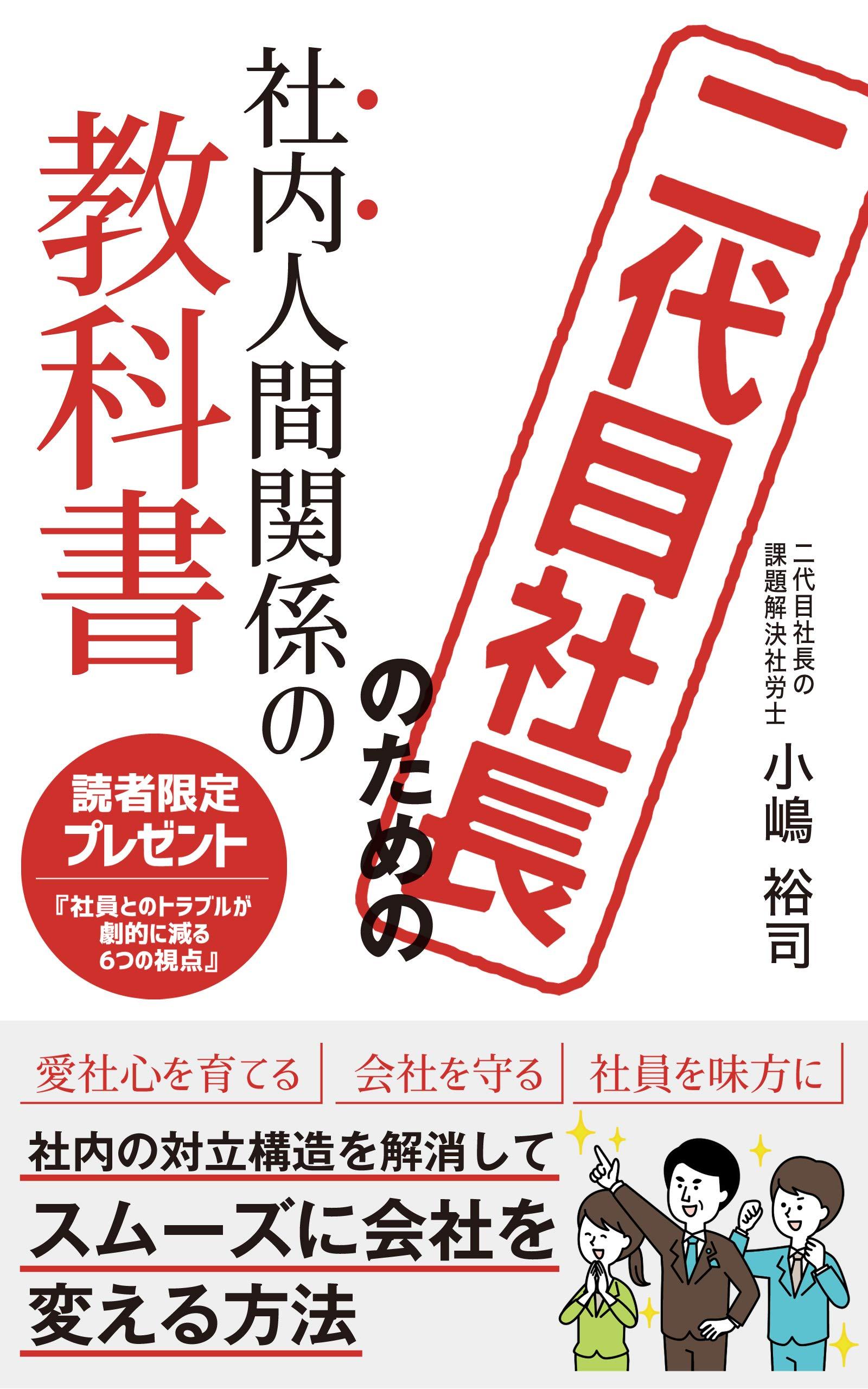 Nidaime shacho notameno shanai ningen kankei no kyokasho: Shanai no tairitsu kozo o kaisho shite sumuzu ni kaisha o kaeru hoho (Japanese Edition)