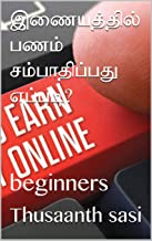 இணையத்தில்  பணம் சம்பாதிப்பது எப்படி?: beginners (Tamil Edition)