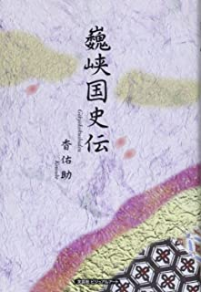 巍峡国史伝