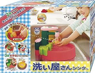 【わが家は2歳でキッチンデビューままごとシリーズ】 洗い屋さんシンク