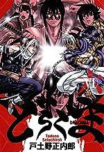 表紙: どらくま 6巻 (ブレイドコミックス) | 戸土野正内郎