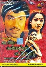 Kadamai Kanniyam Kattupadu(Tamil)