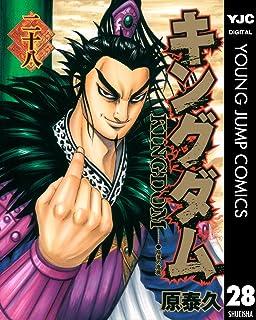 キングダム 28 (ヤングジャンプコミックスDIGITAL)