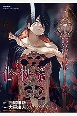 化物語(13) (週刊少年マガジンコミックス) Kindle版
