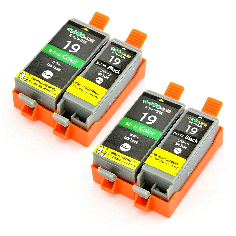 卵歯車ラップトップBCI-19BK ×2 + 19CL ×2(ブラック2個+カラー2個セット)[ Canon ] キャノンインクカートリッジ 互換インク 残量検知機能付き 【インク革命製】 対応プリンター : PIXUS iP100 / PIXUS iP110 / PIXUS mini260 / PIXUS mini360