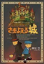 表紙: レイトン教授とさまよえる城 レイトン教授オリジナル小説シリーズ | レベルファイブ
