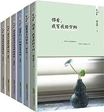 轻经典系列(套装共6册):包括徐志摩,陆小曼,萧红,林徽因,胡适,朱自清6位文学大师的经典作品