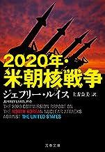 表紙: 2020年・米朝核戦争 (文春文庫)   ジェフリー・ルイス