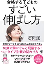 表紙: 合格する子どものすごい伸ばし方 | 松本亘正