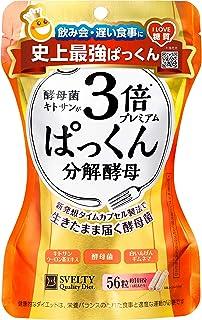 スベルティ 3倍 ぱっくん分解酵母 プレミアム 56粒