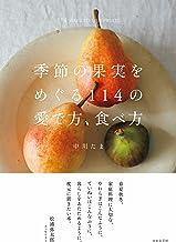 表紙: 季節の果実をめぐる114の愛で方、食べ方 | 中川たま