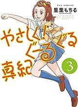 表紙: やさしく!ぐーるぐる真紀(3)【電子限定特典ペーパー付き】 (RYU COMICS)   星里もちる