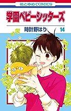 表紙: 学園ベビーシッターズ 14 (花とゆめコミックス)   時計野はり