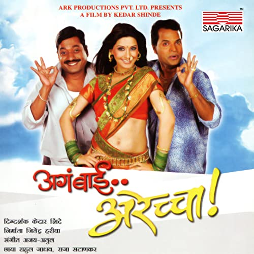Aga bai arechya mp3 song download: aga bai arechya songs free.