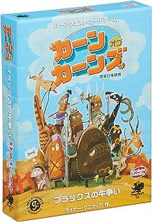 アークライト カーン・オブ・カーンズ 完全日本語版 (2-5人用 20分以上 9才以上向け) ボードゲーム