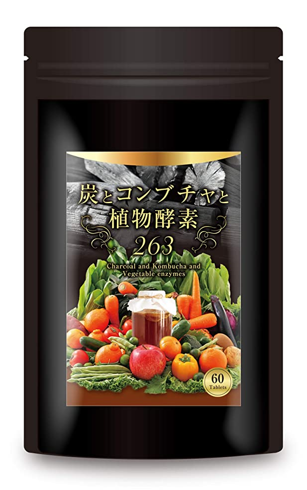 しみ芸術極めて重要な炭とコンブチャと植物酵素263種 炭ダイエット 5種の純炭 チャコール コンブチャ 乳酸菌 サプリメント 30日分