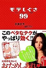 表紙: モテしぐさ99 (中経出版) | 安藤 后芳