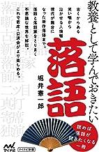 表紙: 教養として学んでおきたい落語 (マイナビ新書)   堀井 憲一郎