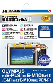 HAKUBA デジタルカメラ液晶保護フィルムMarkII OLYMPUS PEN E-PL9/OMD E-M10 MarkIII/E-M1 MarkII/PEN-F専用 DGF2-OEPL9