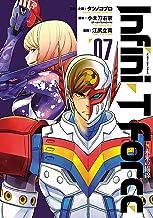 Infini-T Force  未来の描線(7) (ヒーローズコミックス)