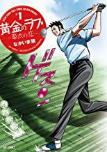 表紙: 黄金のラフ2~草太の恋~(1) (ビッグコミックス)   なかいま強