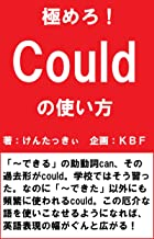 Learn how to use Could thoroughly (Japanese Edition)