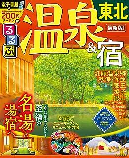 るるぶ温泉&宿 東北 (るるぶ情報版目的)