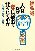 表紙: 人はなぜ恋に破れて北へいくのか ナマコのからえばり (集英社文庫) | 椎名誠