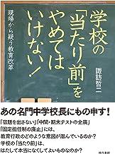 表紙: 学校の「当たり前」をやめてはいけない! 現場から疑う教育改革   諏訪哲二
