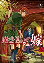 表紙: 魔法使いの嫁 5巻 (ブレイドコミックス) | ヤマザキコレ