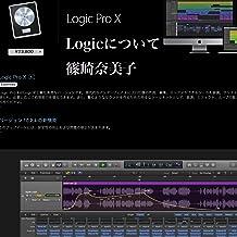Logic (Japanese Edition)
