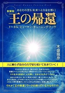 [新装版]王の帰還  トータル・ヒューマン・チューニング ワーク
