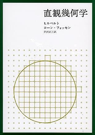 直観幾何学