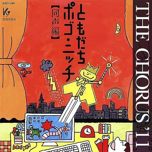 THE CHORUS'11 【同声編】 ともだちポゴ・ニッチ