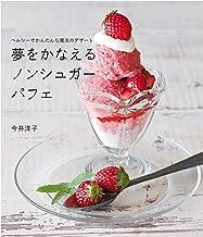 表紙: 夢をかなえる ノンシュガーパフェ | 今井 洋子
