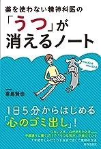 表紙: 薬を使わない精神科医の「うつ」が消えるノート   宮島 賢也